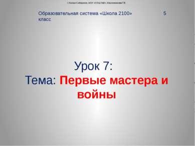 Урок 7: Тема: Первые мастера и войны Образовательная система «Школа 2100» 5 к...