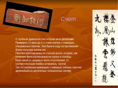 С глубокой древности счет в Китае вели десятками. Примерно с 4 века до н. э с...