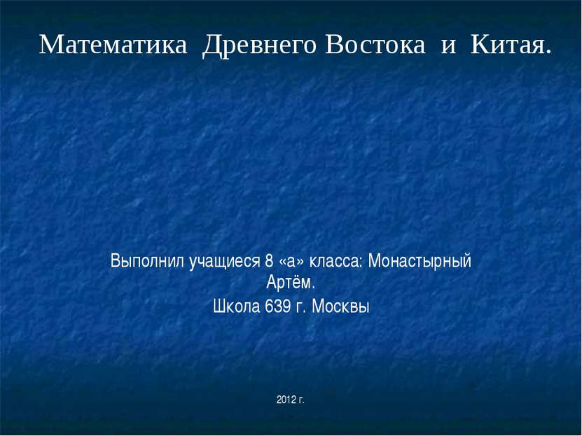Выполнил учащиеся 8 «а» класса: Монастырный Артём. Школа 639 г. Москвы 2012 г...