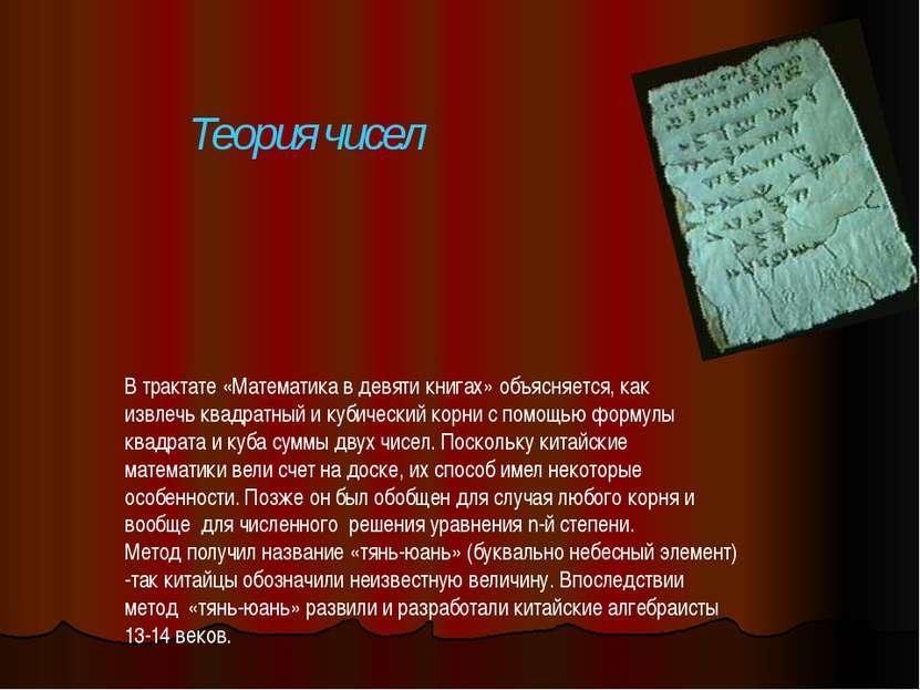 Теория чисел В трактате «Математика в девяти книгах» объясняется, как извлечь...