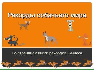 Рекорды собачьего мира По страницам книги рекордов Гиннеса