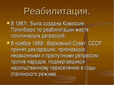 Реабилитация. В 1987г. Была создана Комиссия Политбюро по реабилитации жертв ...
