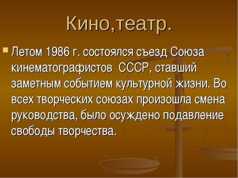 Кино,театр. Летом 1986 г. состоялся съезд Союза кинематографистов СССР, ставш...