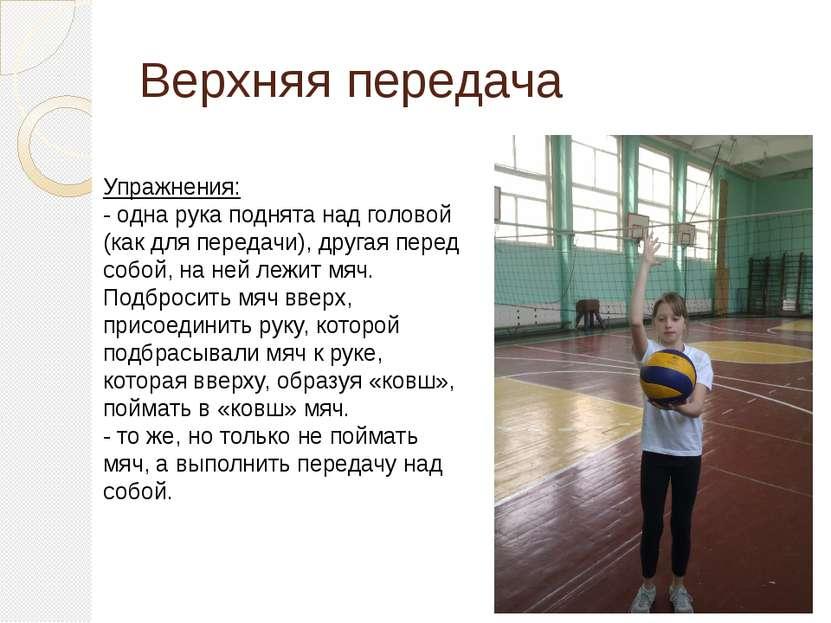Верхняя передача Упражнения: - одна рука поднята над головой (как для передач...