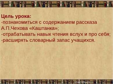 * * Цель урока: -познакомитьсяс содержанием рассказа А.П.Чехова «Каштанка»; ...