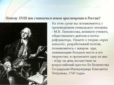 «Ода на день восшествия…» Почему ХVIII век считается веком просвещения в Росс...