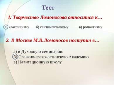 Тест 1. Творчество Ломоносова относится к… а) классицизму б) сентиментализму ...