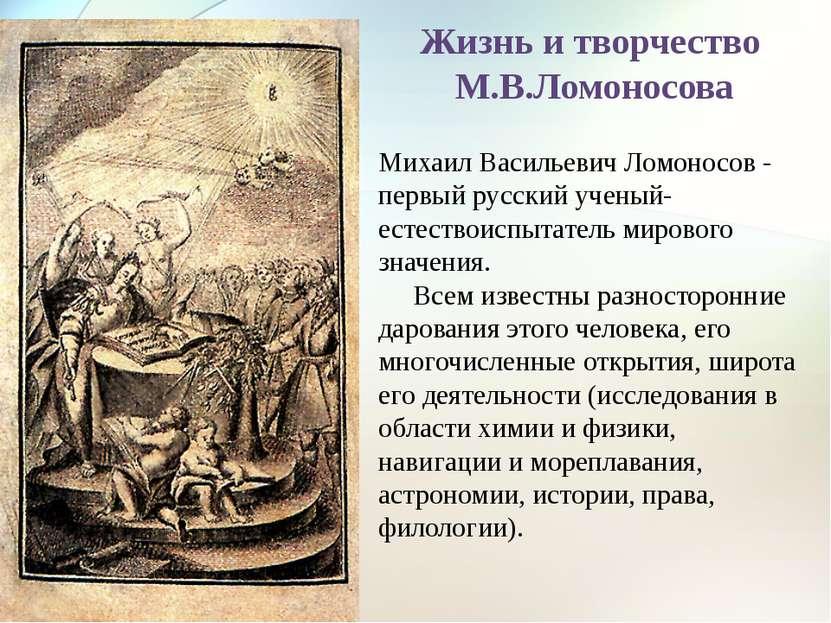 Жизнь и творчество М.В.Ломоносова Михаил Васильевич Ломоносов - первый русски...