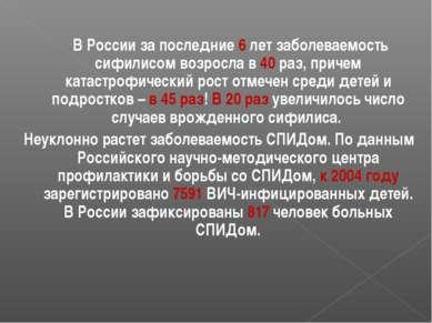 В России за последние 6 лет заболеваемость сифилисом возросла в 40 раз, приче...