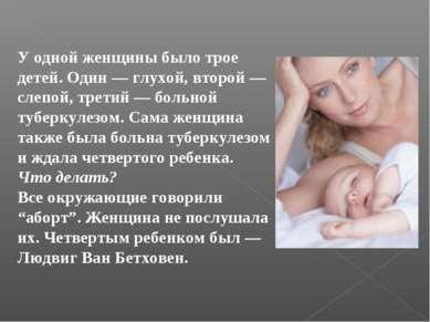 У одной женщины было трое детей. Один — глухой, второй — слепой, третий — бол...