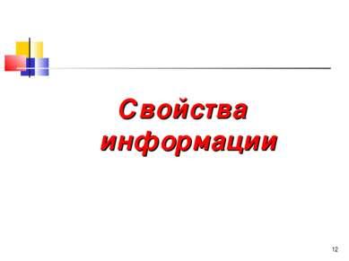 * Свойства информации