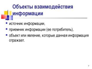 * Объекты взаимодействия информации источник информации, приемник информации ...