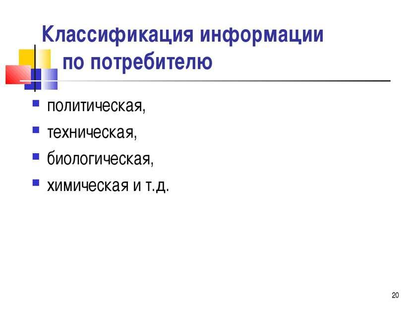 * Классификация информации по потребителю политическая, техническая, биологич...