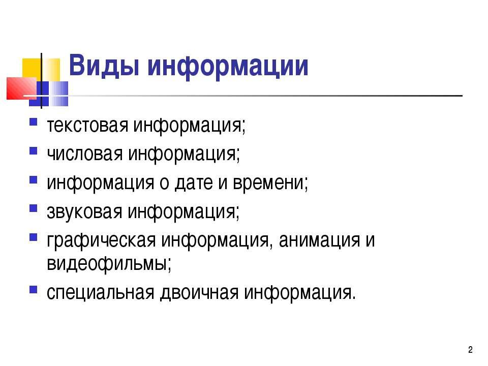 * * Виды информации текстовая информация; числовая информация; информация о д...