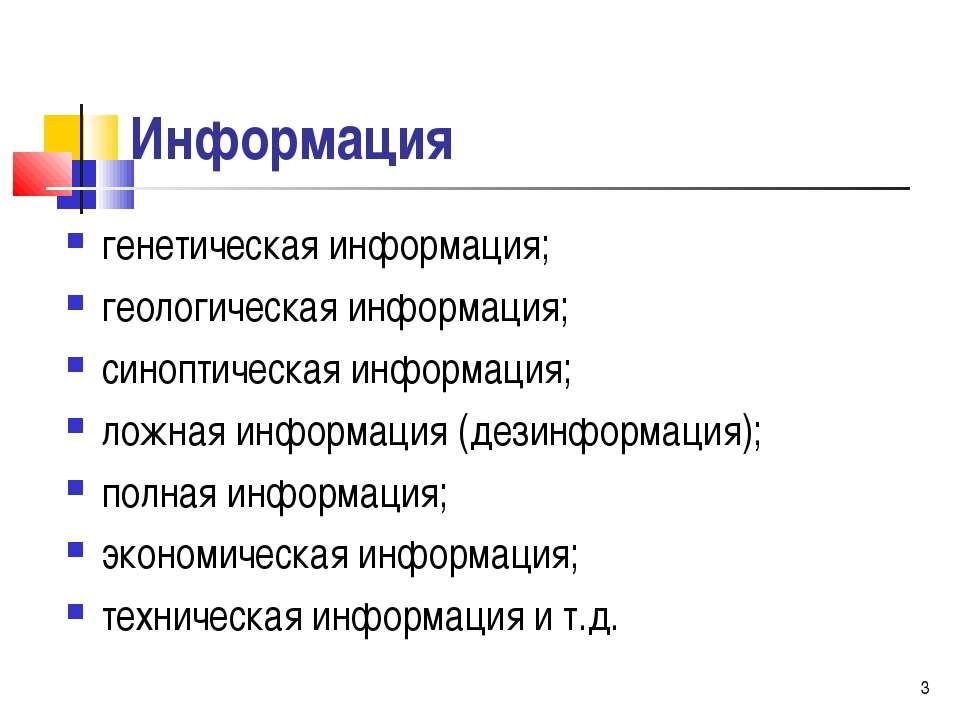 * Информация генетическая информация; геологическая информация; синоптическая...