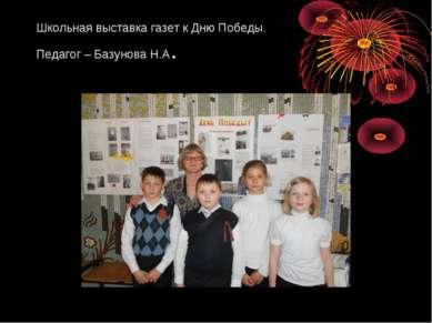 Школьная выставка газет к Дню Победы. Педагог – Базунова Н.А.