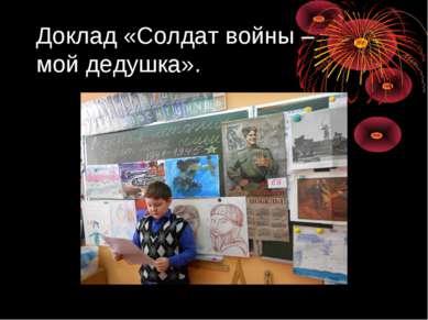 Доклад «Солдат войны – мой дедушка».