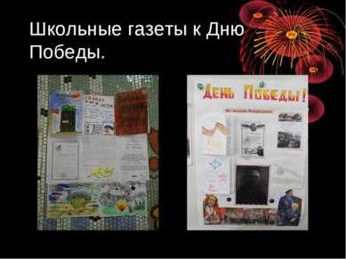Школьные газеты к Дню Победы.