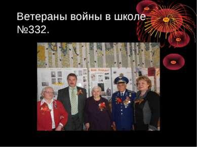 Ветераны войны в школе №332.