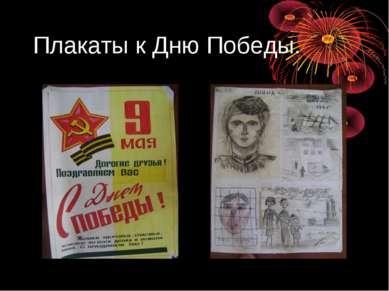 Плакаты к Дню Победы.