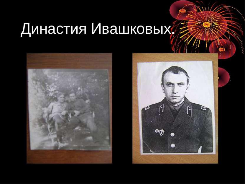 Династия Ивашковых.