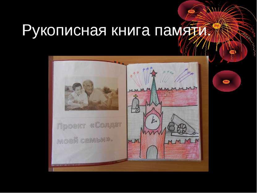 Рукописная книга памяти.