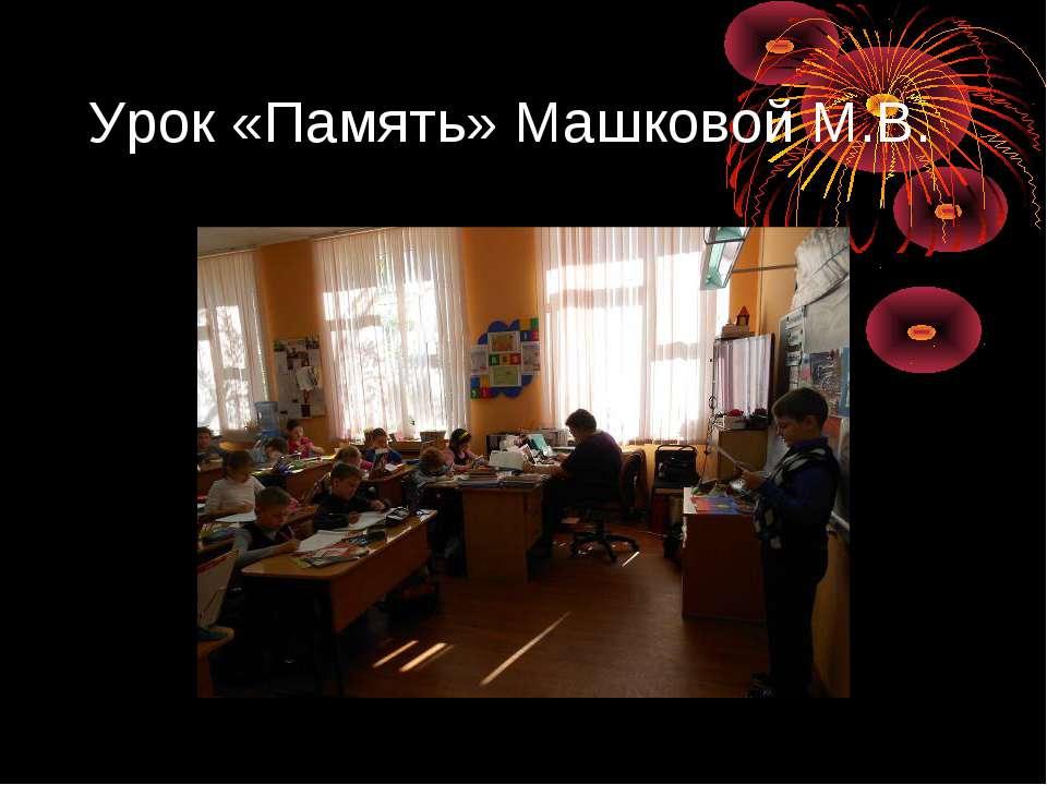 Урок «Память» Машковой М.В.