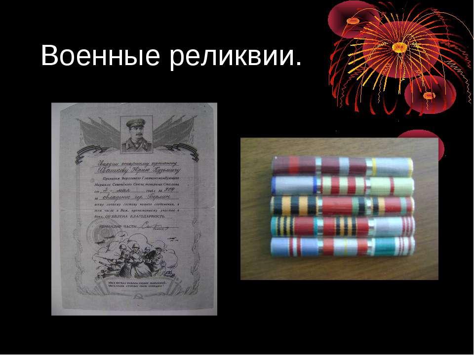 Военные реликвии.