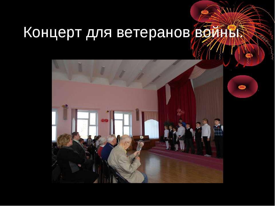 Концерт для ветеранов войны.