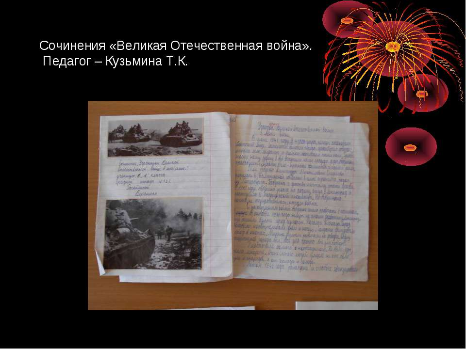 Сочинения «Великая Отечественная война». Педагог – Кузьмина Т.К.