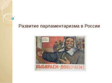 Развитие парламентаризма в России