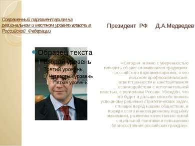 Президент РФ Д.А.Медведев «Сегодня можно с уверенностью говорить об уже сложи...