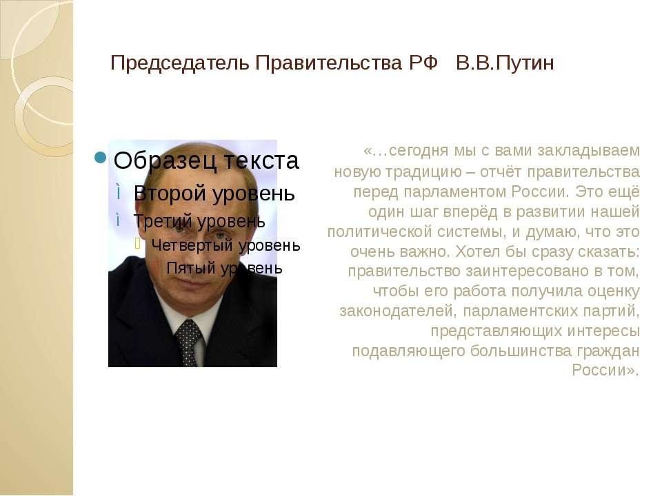 Председатель Правительства РФ В.В.Путин «…сегодня мы с вами закладываем новую...