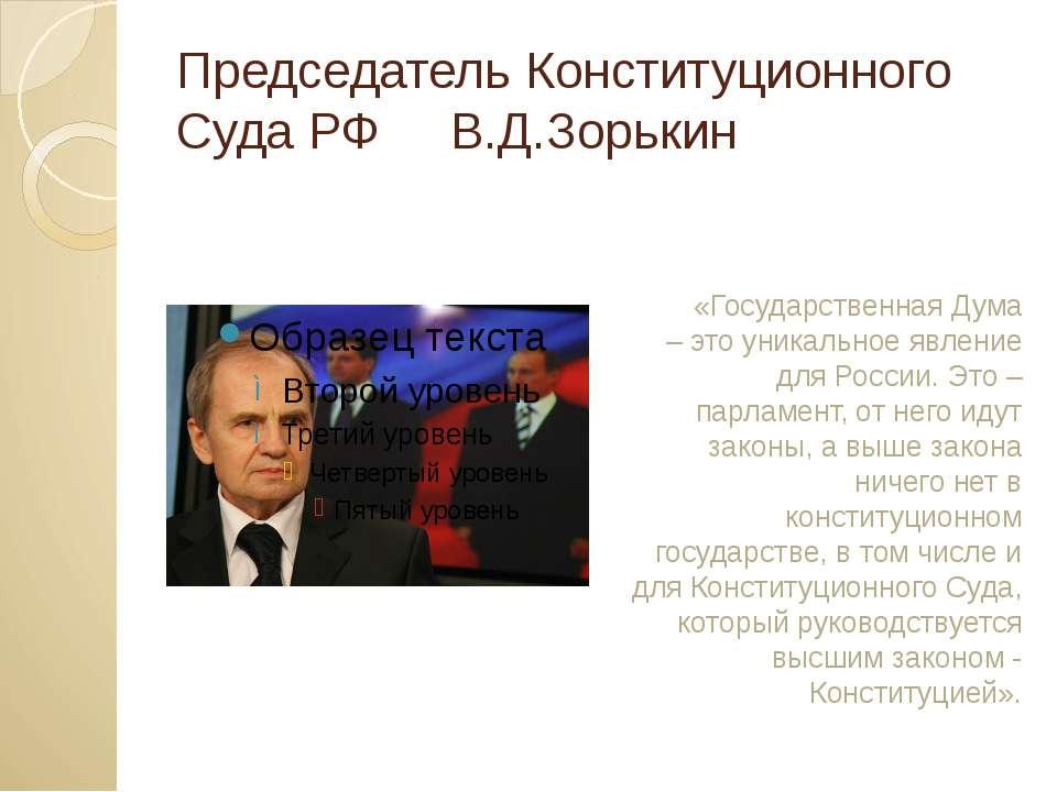 Председатель Конституционного Суда РФ В.Д.Зорькин «Государственная Дума – это...