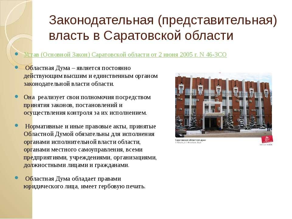 Законодательная (представительная) власть в Саратовской области Устав (Основн...