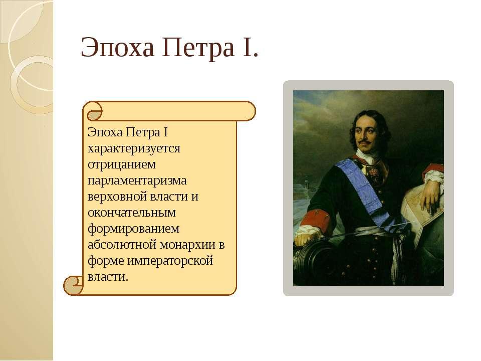 Эпоха Петра I. Эпоха Петра I характеризуется отрицанием парламентаризма верхо...