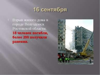 Взрыв жилого дома в городе Волгодонск Ростовской области. 18 человек погибли,...