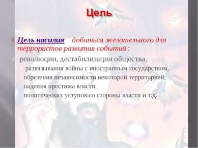 Цель насилия – добиться желательного для террористов развития событий : револ...