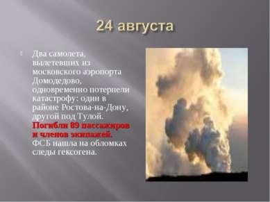 Два самолета, вылетевших из московского аэропорта Домодедово, одновременно по...