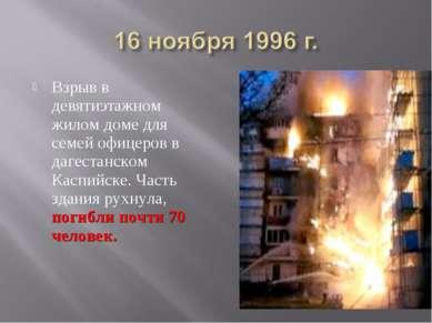 Взрыв в девятиэтажном жилом доме для семей офицеров в дагестанском Каспийске....