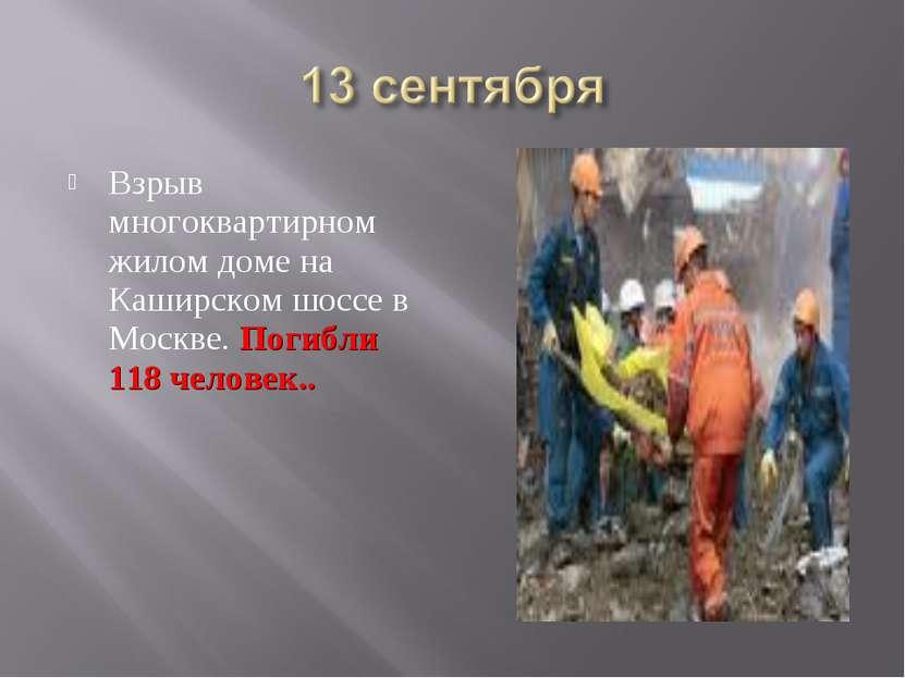 Взрыв многоквартирном жилом доме на Каширском шоссе в Москве. Погибли 118 чел...