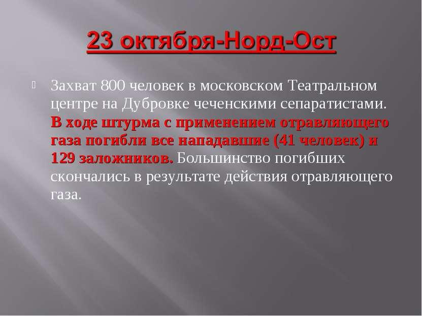 Захват 800 человек в московском Театральном центре на Дубровке чеченскими сеп...