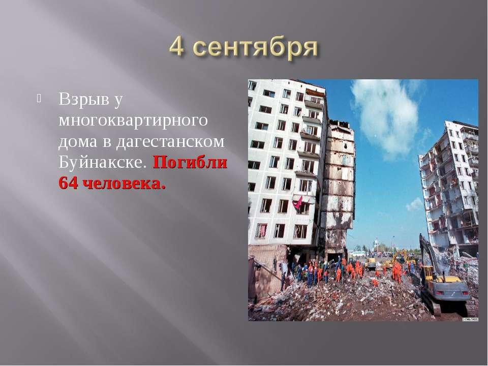 Взрыв у многоквартирного дома в дагестанском Буйнакске. Погибли 64 человека.