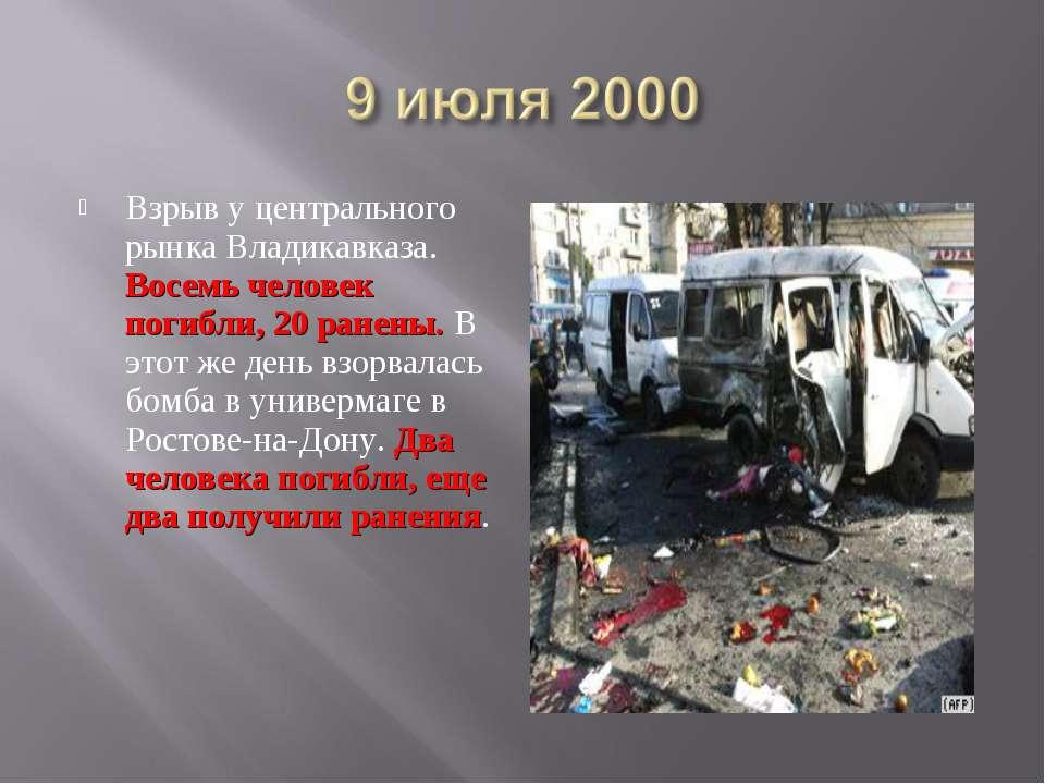 Взрыв у центрального рынка Владикавказа. Восемь человек погибли, 20 ранены. В...