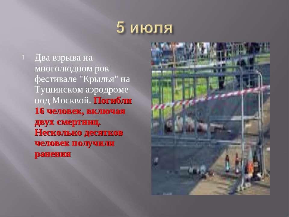 """Два взрыва на многолюдном рок-фестивале """"Крылья"""" на Тушинском аэродроме под М..."""