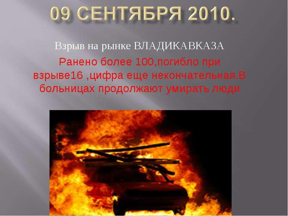 Взрыв на рынке ВЛАДИКАВКАЗА Ранено более 100,погибло при взрыве16 ,цифра еще ...