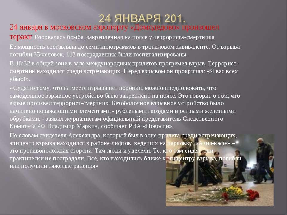 24 января в московском аэропорту «Домодедово» произошел теракт. Взорвалась бо...