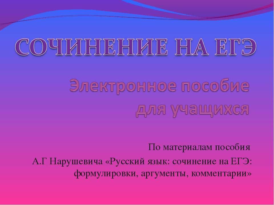По материалам пособия А.Г Нарушевича «Русский язык: сочинение на ЕГЭ: формули...