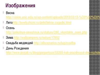 Изображения Весна http://vision.unic.edu.ru/wp-content/uploads/2013/03/13-%D0...
