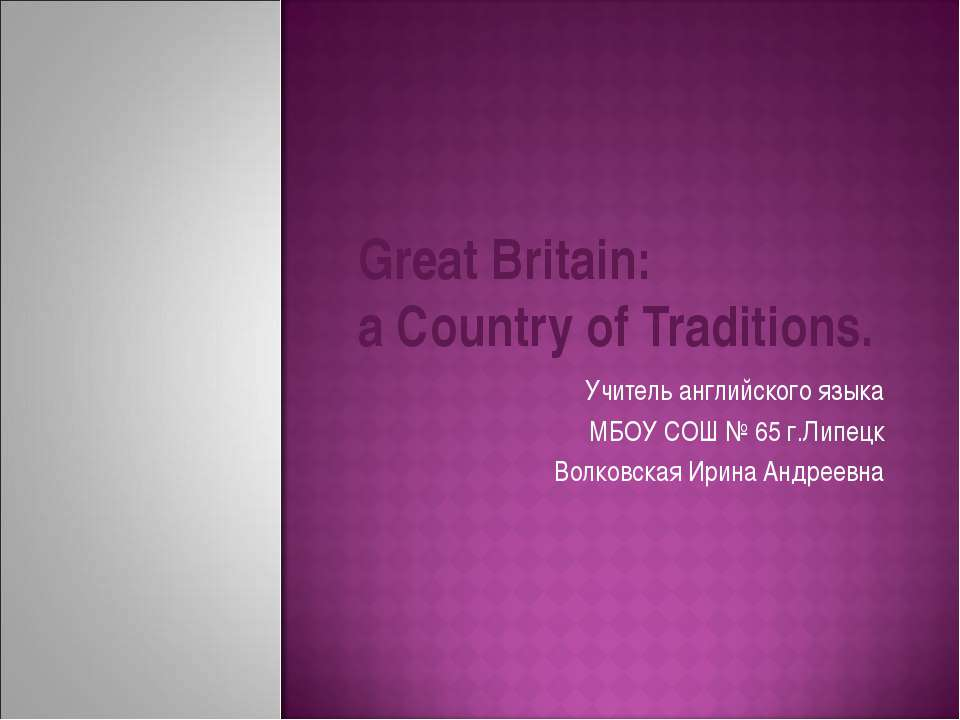 Great Britain: a Country of Traditions. Учитель английского языка МБОУ СОШ № ...
